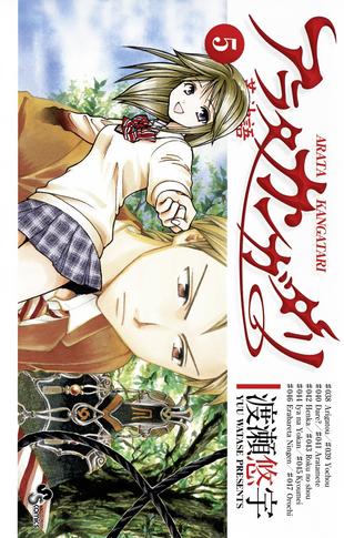 Arata Kangatari 05 - Das Cover