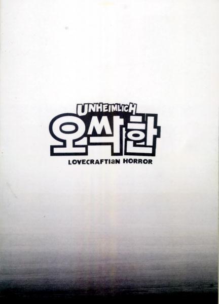 Unheimlich - Manhwa 1 - Das Cover