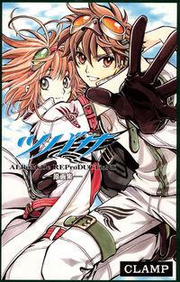 Hier klicken, um das Cover von Tsubasa Artbook - Album de Reproductions zu vergrößern