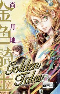 Hier klicken, um das Cover von Golden Tales zu vergrößern