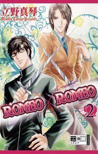 Hier klicken, um das Cover von Romeo X Romeo 02 zu vergrößern