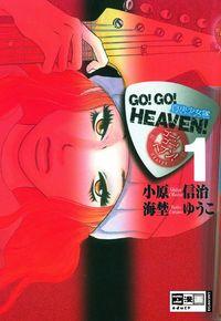 Hier klicken, um das Cover von Go!Go!Heaven 1 zu vergrößern
