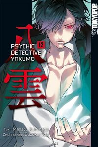 Hier klicken, um das Cover von Psychic Detective Yakumo 12 zu vergrößern