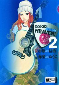 Hier klicken, um das Cover von Go!Go!Heaven 2 zu vergrößern