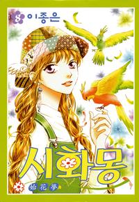Hier klicken, um das Cover von Shi Hwa Mong 8 zu vergrößern