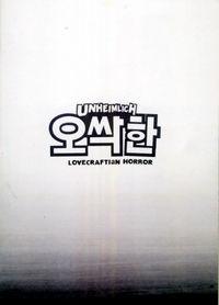 Hier klicken, um das Cover von Unheimlich - Manhwa 1 zu vergrößern