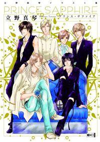 Hier klicken, um das Cover von Prince Sapphire � Makoto Tateno Artbook 1 zu vergrößern
