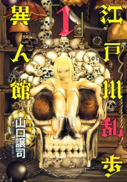 edogawa_ranpo_ijinkan_1_cover