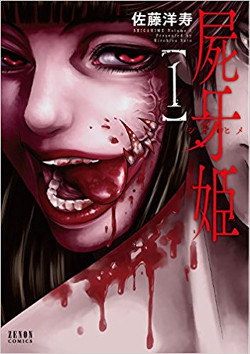 shigahime_1_cover