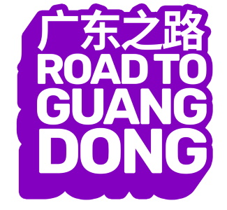road_to_guangdong_logo