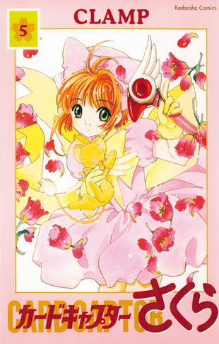 Card Captor Sakura - New Edition 5 - Das Cover