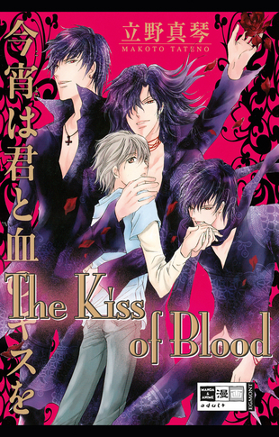 The Kiss of Blood - Das Cover