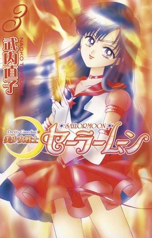 Pretty Guardian Sailor Moon 3 - Das Cover