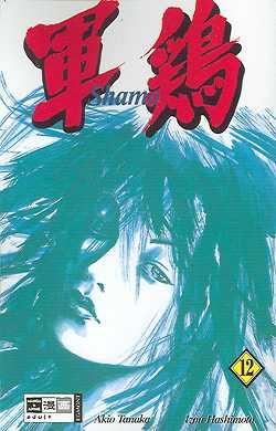 Shamo 12 - Das Cover