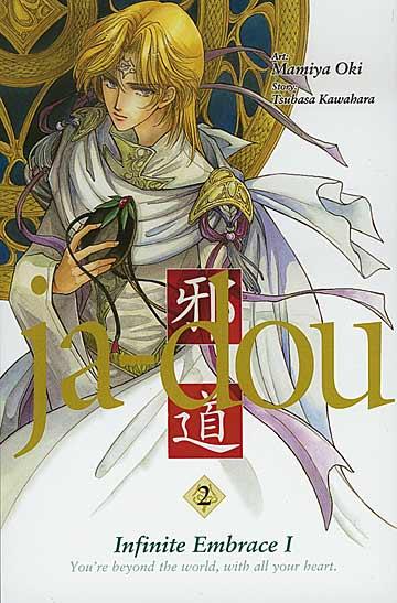 Ja-Dou 2 - Das Cover