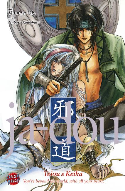 Ja-Dou: Teiou & Keika - Das Cover