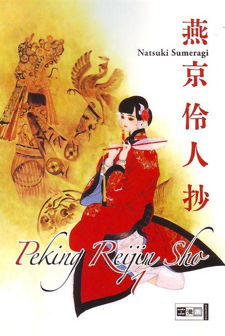 Peking Reijin Sho 1 - Das Cover