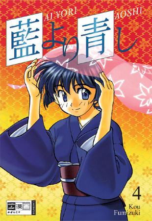 Ai yori aoshi 4 - Das Cover