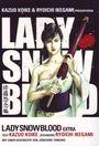 Lady Snowblood: Extra