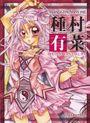 Manga Zeichnen mit Arina Tanemura
