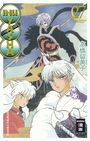 Inu Yasha New Edition 27