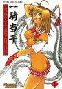 Dragon Girls 1