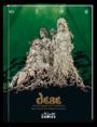 Deae ex Machina 4: Das Feuer der Ormuzd-Schale