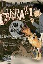 I am Hero in Ibaraki