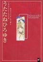 Seraphic Feather Artbook
