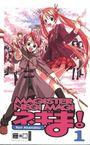 Magister Negi Magi 1