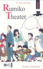 Rumiko Theater 1
