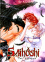 Saihoshi the Guardian 1