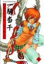 Dragon Girls 6