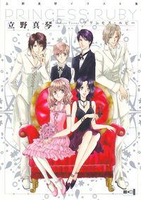 Princess Ruby - Makoto Tateno Artbook 2 - Klickt hier für die große Abbildung zur Rezension