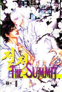 The Summit - Klickt hier für die große Abbildung zur Rezension