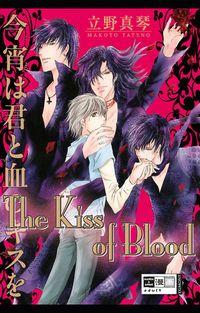 The Kiss of Blood - Klickt hier für die große Abbildung zur Rezension