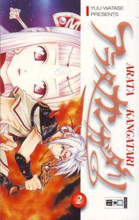 Arata Kangatari 2 - Klickt hier für die große Abbildung zur Rezension