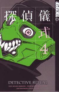 Detective Ritual - Tantei Gishiki 4 - Klickt hier für die große Abbildung zur Rezension