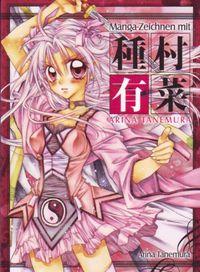 Manga Zeichnen mit Arina Tanemura - Klickt hier für die große Abbildung zur Rezension