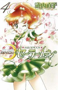 Pretty Guardian Sailor Moon 4 - Klickt hier für die große Abbildung zur Rezension