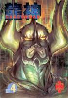 Dragonman 4 - Klickt hier für die große Abbildung zur Rezension