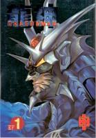 Dragonman 1 - Klickt hier für die große Abbildung zur Rezension