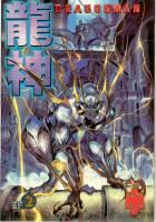 Dragonman 2 - Klickt hier für die große Abbildung zur Rezension