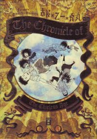 The Chronicle of the Clueless Age - Klickt hier für die große Abbildung zur Rezension