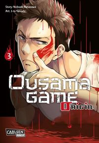 Ousama Game Origin 3