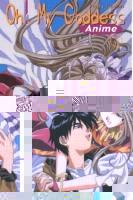 Oh! My Goddess - Anime Comic 5 - Klickt hier für die große Abbildung zur Rezension