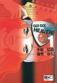 Go! Go! Heaven 1 - Klickt hier für die große Abbildung zur Rezension