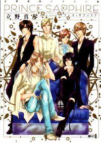 Prince Sapphire - Makoto Tateno Artbook 1 - Klickt hier für die große Abbildung zur Rezension